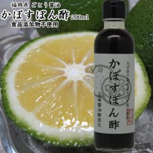 かぼす ぽん酢 200ml|ekubo