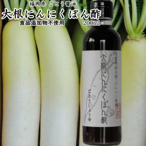 大根にんにく ぽん酢 200ml|ekubo