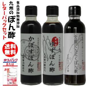 九州 ぽん酢 レターパックセット | ゆず ピリ辛柚子 かぼす 大根 選べる 200ml×3本|ekubo