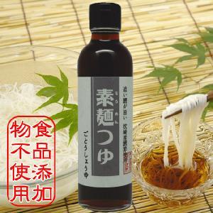 そうめん つゆ 200ml   福岡県産 無添加 食品添加物 ekubo