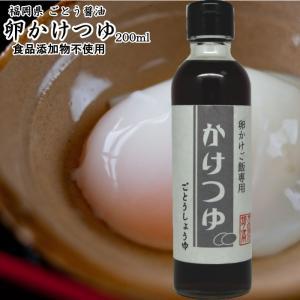 卵かけ つゆ 200ml | 卵かけご飯用 福岡県産|ekubo