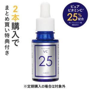無添加 美容液 ピュアビタミンC25%配合 ビタミンC誘導体よりスゴイ くすみ キメ ハリ 毛穴 プラスピュアVC25 10mL