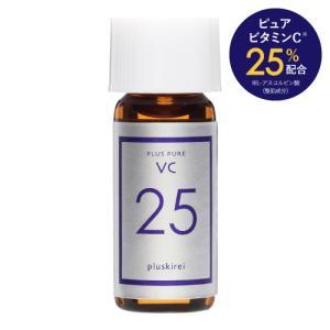 美容液 ビタミンC 25%配合 プラスピュアVC25ミニ 2mL