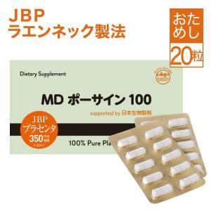 プラセンタ サプリメント MDポーサイン100 お試し 5日...