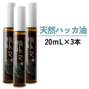 天然ハッカ油 スプレー 日本製 20mL 3本 ミントオイル Mentha Oil 100 メンタオ...