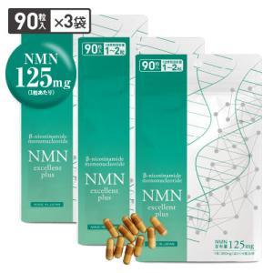 NMN 医師監修 国産 サプリ NMN1837mg配合 3袋セット 30カプセル ニコチンアミドモノ...