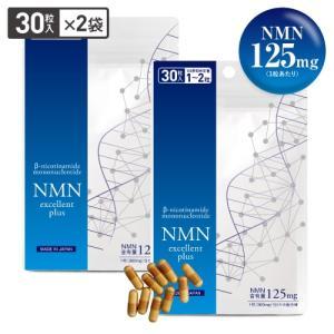 NMN サプリ 3750mg配合 国産 医師監修 純度99%以上 高配合 30カプセル NMNエクセ...