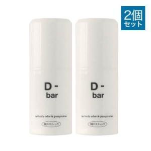 ディーバー 医薬部外品 わきが治療クリーム D-bar 15g 2個セット ワキ 脇 わきが デオド...