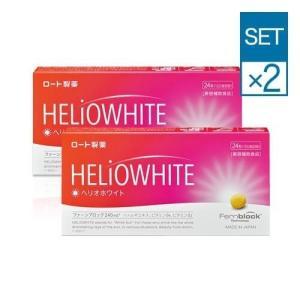 ロート製薬 ヘリオホワイト 24粒 2個セット [ シダ植物抽出成分 / ファーンブロック / Fe...