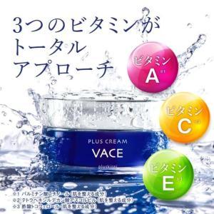 プラスキレイ プラスクリームVACE 30g