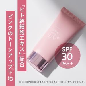 ヒト幹細胞エキス コントロールカラー ピンク SPF30 PA++ トーンアップuv 下地 日焼け止...