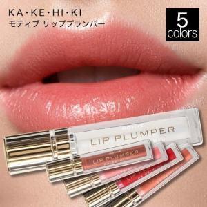 リッププランパー KAKEHIKI 唇美容液 リップグロス グロス カケヒキ