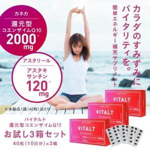 バイタルト コエンザイムQ10 40粒3個セット [ VITALT / サプリ / サプリメント /...