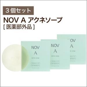 ノブ A アクネソープ 70g 3個セット プラスソープHQミニ付き (NOV化粧品 洗顔石鹸 整肌成分 ハイドロキノン)