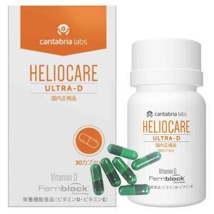 ヘリオケア ウルトラD 30カプセル  [ 美容と健康 海・山・夏のレジャーのお供に / 紫外線 /...
