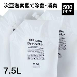 次亜塩素酸 4点セット バイバイ菌 5500mL 次亜塩素酸水対応噴霧器あり