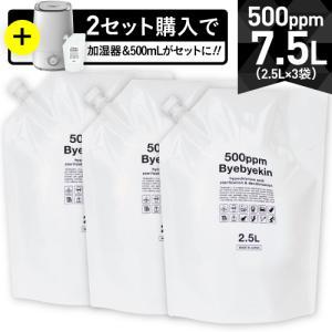次亜塩素酸水 対応専用噴霧器 バイバイ菌 次亜塩素酸4点セット