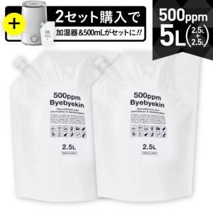 次亜塩素酸水対応噴霧器セットもおすすめです!  バイバイ菌シリーズ 電解次亜水(500ppm)   ...