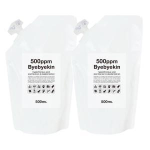 次亜塩素酸 バイバイ菌  高濃度500ppm 500mL 2袋 パウチ 微酸性次亜塩素酸水 かわいい...