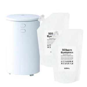 次亜塩素酸対応 バイバイ菌 ポータブル超音波加湿器 噴霧器 バイバイ菌 1000mL付