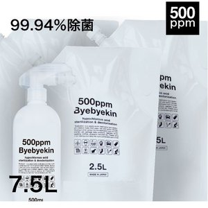 次亜塩素酸水 500ppm バイバイ菌  2.5L×3 合計7.5L 遮光タイプ 空スプレーボトル付
