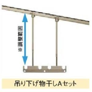 リクシル 吊り下げ式物干し 高さ調整式Aセット 標準タイプ(2本入り 500〜900ミリ調整可能) 2本入り