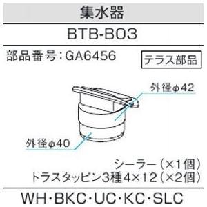 三協アルミ製テラス用の雨樋部品: 集水器 R型用