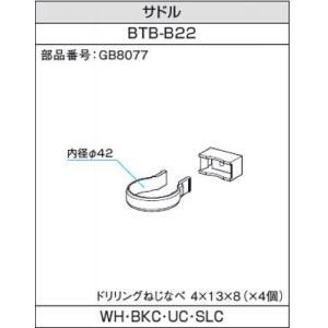 三協アルミ製テラス用の雨樋部品: サドル BTB-B22
