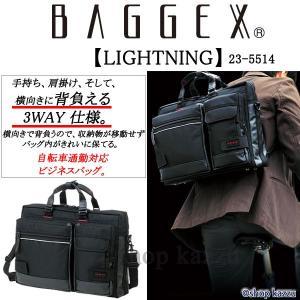 ビジネスバッグ メンズ ビジネス バッグ 3way ショルダー付き BAGGEX ライトニングシリーズ 23-5514 el-diablo