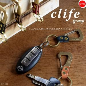 キーリング 本革 真鍮×レザー カラビナ キーフック キーホルダー 二重リング 日本製 clife grasp CF-101 mlb|el-diablo