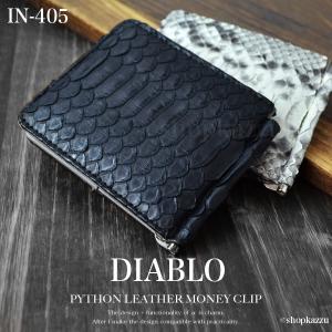 マネークリップ メンズ 財布 カード パイソン 蛇皮 薄マチ 札ばさみ DIABLO IN-405|el-diablo