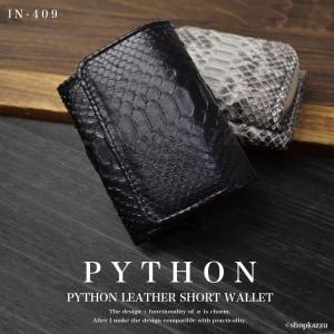 財布 メンズ 三つ折り 小さい 極小財布 パイソン レザー 革 ヘビ革 蛇 DIABLO IN-409