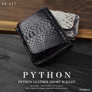 折り財布 メンズ 蛇革 パイソンレザー ボックス型 二つ折り ショートウォレット IN-417|el-diablo