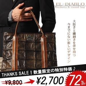 トートバッグ メンズ パイソンハンドルデザイン 鞄 パッチワーク EL-DIABLO EL-5538|el-diablo
