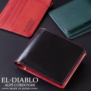 コードバン 栃木レザー 日本製 財布 メンズ 折り財布 ショートウォレット 大容量 シンプル ブランド 人気 EL-DIABLO エルディアブロ EL-C3141|el-diablo
