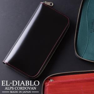 コードバン 栃木レザー 財布 メンズ 長財布 ラウンドファスナー 大容量 本革 最高級 日本製 メンズ財布 メンズ長財布 人気 ブランド EL-DIABLO EL-C3143|el-diablo