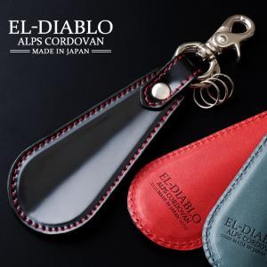 靴ベラ メンズ シューホーン キーホルダー 栃木レザー コードバン シンプル おすすめ おしゃれ 日本製 人気 ブランド EL-DIABLO エルディアブロ EL-C3144|el-diablo