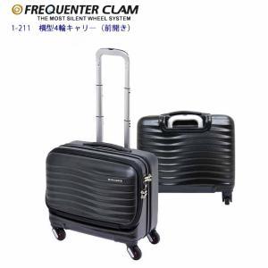 FREQUENTER CLAM 走行音が静かな前開き4輪キャリー スーツケース TSAロック付き 静音 34L 横型【1-211】