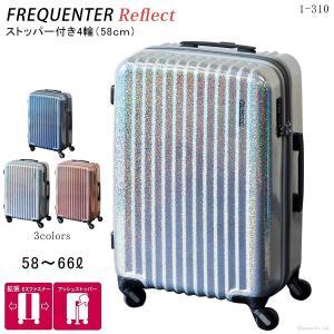 キャリーケース スーツケース ダブルファスナー 機能性 TSAロック 4輪 58〜66L FREQUENTER 1-310|el-diablo