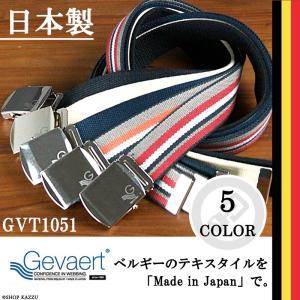 ガチャベルト GEVAERT ベルト メンズ レディース GIベルト フリーサイズ 日本製 GVT1051 mlb|el-diablo