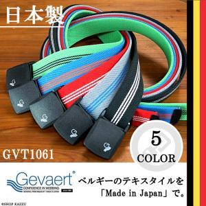 ガチャベルト GEVAERT ベルト メンズ レディース 無金属ベルト GIベルト フリーサイズ 日本製 GVT1061 mlb|el-diablo