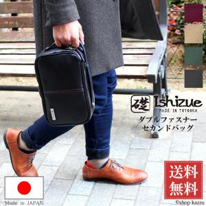 セカンドバッグ メンズ ブランド メンズセカンドバッグ ダブルファスナー クラッチバッグ 鞄 豊岡製 豊岡鞄 軽量 日本製 人気 ブランド 礎 Ishizue IS-3150|el-diablo