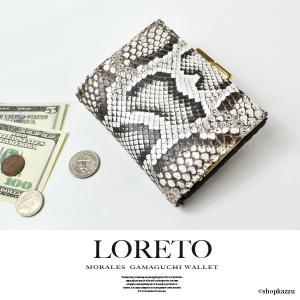 財布 メンズ 二つ折り財布 ヘビ革 モラレスパイソン がま口 ショートウォレット 4141-003 el-diablo