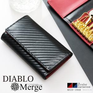 キーケース メンズ バイカラー カーボンデザイン×本革 コンパクト 6連キーケース DIABLO Merge MGD-1940|el-diablo