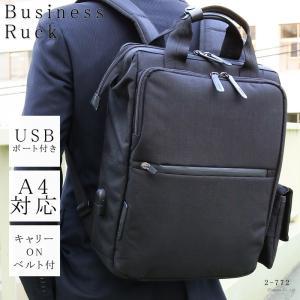 ビジネスバッグ リュックサック メンズ ビジネスリュック 男性用 ダレス型 USBポート付き 通勤 ...
