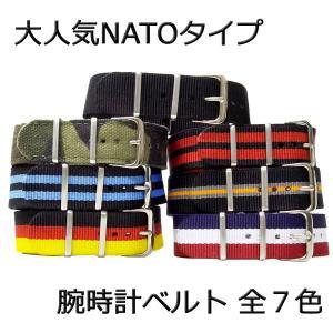 腕時計ベルト 時計ベルト メンズ ナイロン 20mm NATOタイプ 7色 mlb|el-diablo