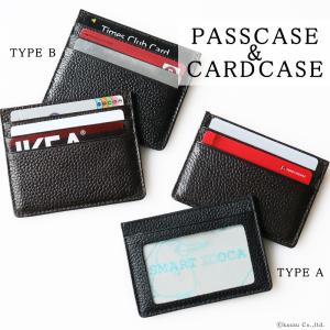 カードケース メンズ 定期入れ 本革 ビジネス ICカード シンプル レザー パスケース PZ-93...
