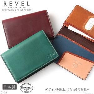 カードケース パスケース メンズ 本革 クロムエクセル ICカード対応 日本製 名刺入れ REVEL RVL-C04 el-diablo