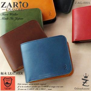 財布 メンズ 二つ折り財布 本革 栃木レザー ショートウォレット 日本製 ZARIO-GRANDEE- ZAG-0001|el-diablo