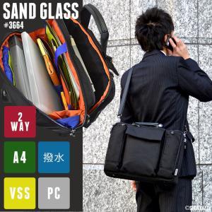 SAND GLASS スーパービジネスバッグ